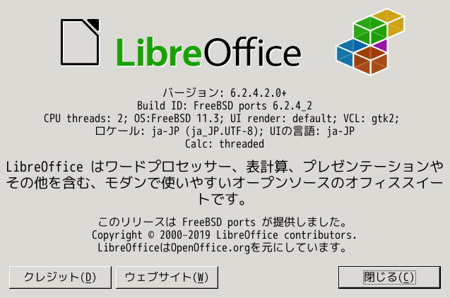 「Enlightenment FreeBSD 11.3」-「LibreOffice」「バージョン情報」