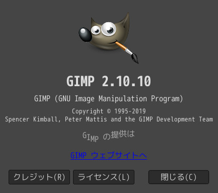 「Enlightenment FreeBSD 11.3」- GIMP - バージョン情報