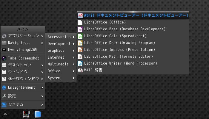 「Enlightenment FreeBSD 11.3」-「スタート」→「アプリケーション」→「Office」→「Artil ドキュメントビューア」