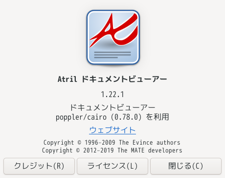 「Enlightenment FreeBSD 11.3」- Artil - バージョン情報