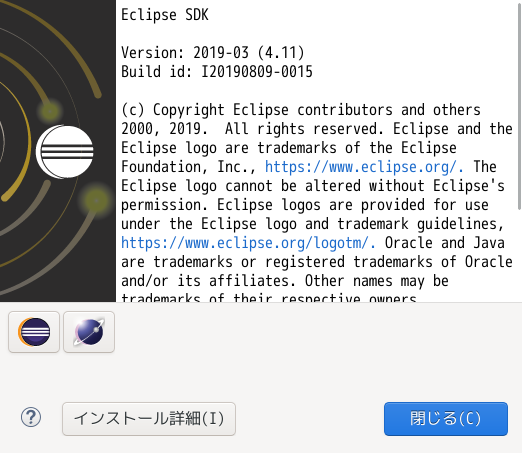 「Enlightenment FreeBSD 11.3」- Eclipse - バージョン情報