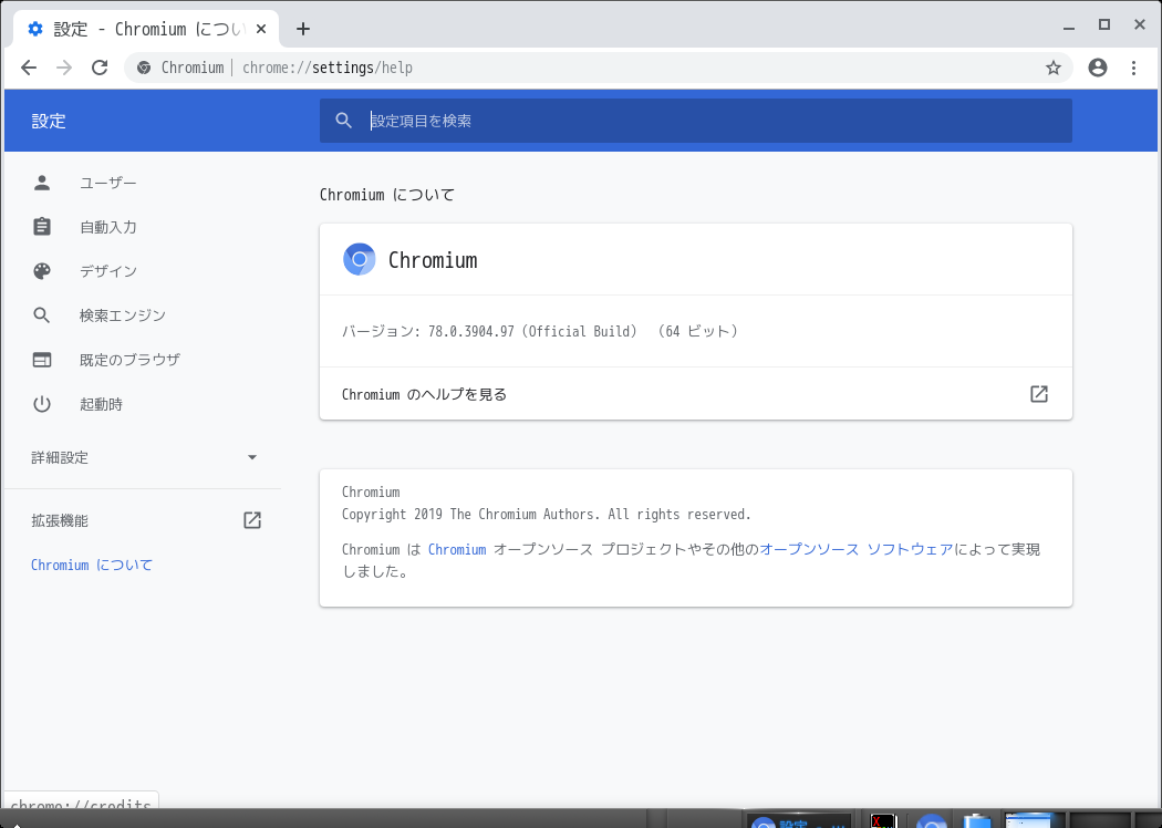 「Enlightenment FreeBSD 12.1」- Chromium - バージョン情報
