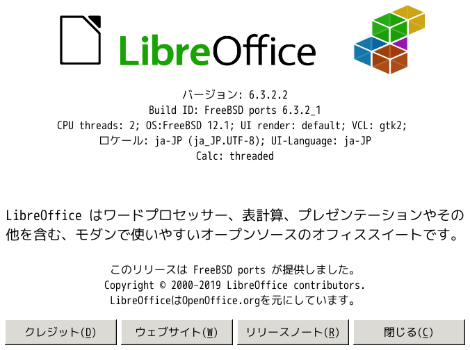 「Enlightenment FreeBSD 12.1」- LibreOffice - バージョン情報