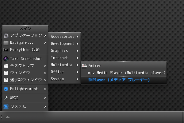 「Enlightenment FreeBSD 12.1」-「スタート」→「アプリケーション」→「Multimedia」→「SMPlayer」