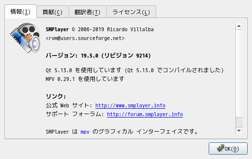 「Enlightenment FreeBSD 12.1」-「SMPlayer」「バージョン情報」