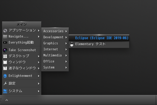 「Enlightenment FreeBSD 12.1」-「スタート」→「アプリケーション」→「Development」→「Eclipse」