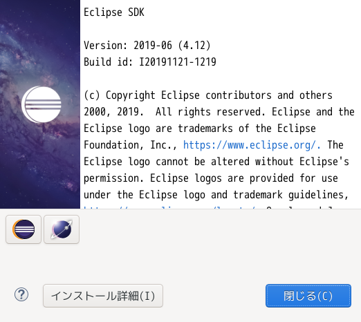 「Enlightenment FreeBSD 12.1」- Eclipse - バージョン情報