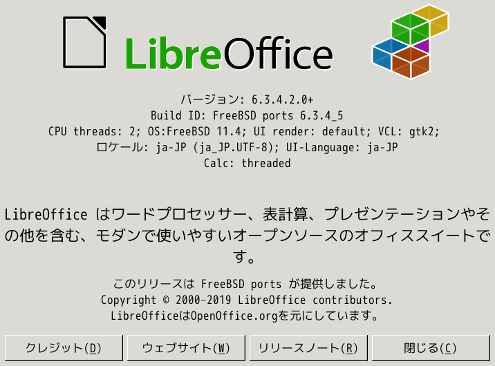 「Enlightenment FreeBSD 11.4」-「LibreOffice」「バージョン情報」