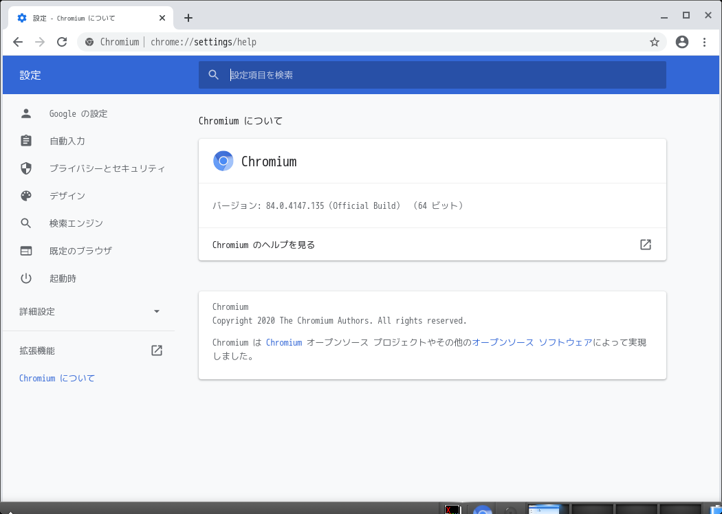 「Enlightenment FreeBSD 12.2」-「Chromium」「バージョン情報」