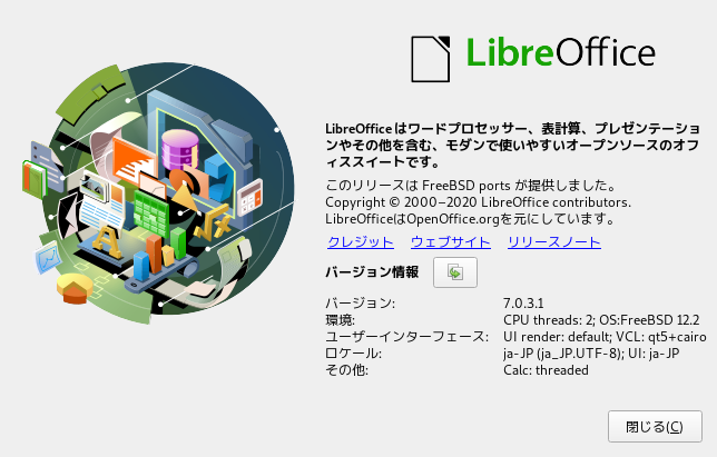 「Enlightenment FreeBSD 12.2」-「LibreOffice」「バージョン情報」