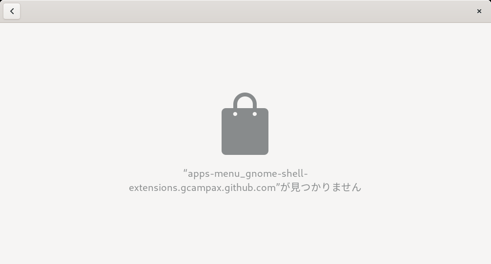 「GNOME」-「Applications menu」が有効な状態