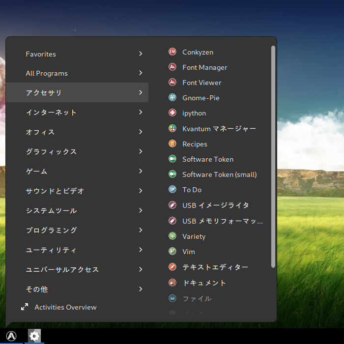「GNOME」-「TArc Menu」「レイアウト」「GNOME Menu」