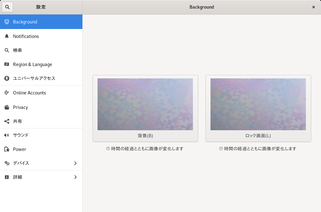 「GNOME」-「設定」「background」タブ
