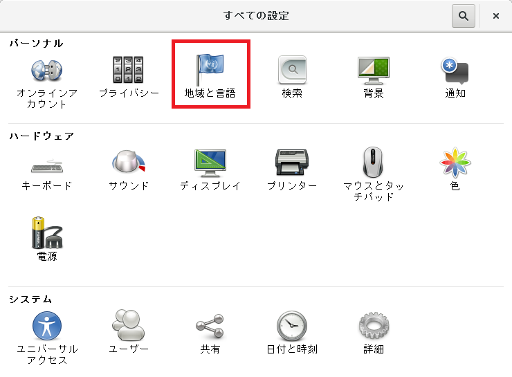 「GNOME FreeBSD 11.2」-「全ての設定」