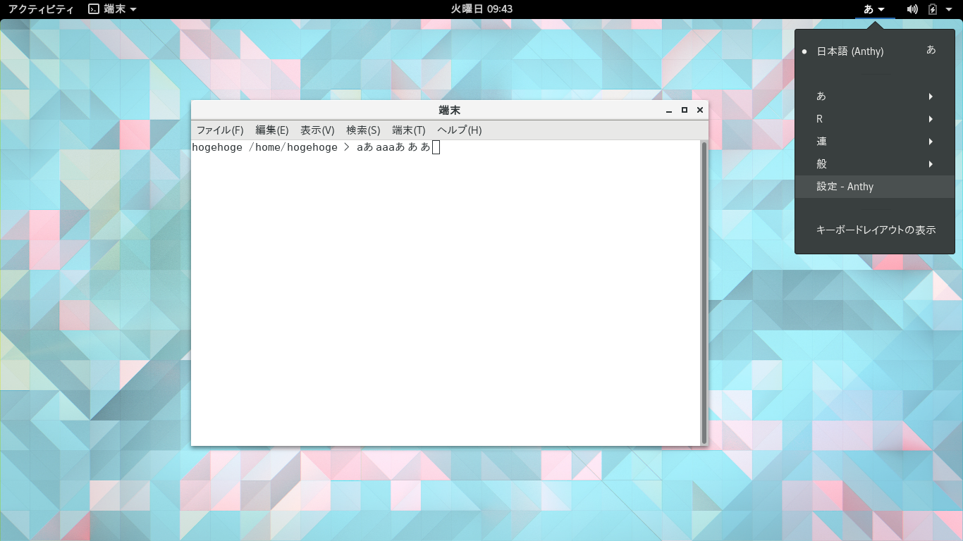 「GNOME FreeBSD 11.2」-「設定」→「Anthy」