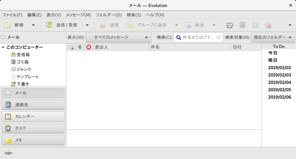 GNOME - FreeBSD 12.0 - Evolution - 起動直後