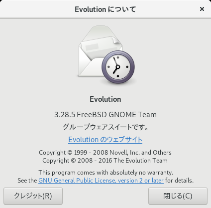 GNOME - FreeBSD 12.0 - Evolution - バージョン情報