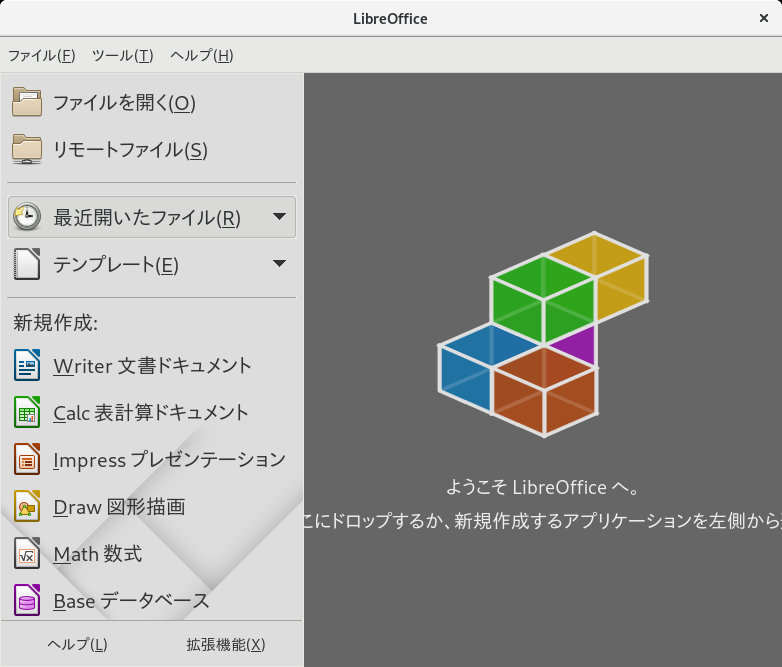 GNOME - FreeBSD 12.0 - LibreOffice - 起動直後