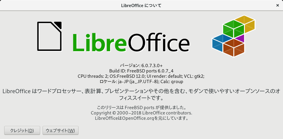 GNOME - FreeBSD 12.0 - LibreOffice - バージョン情報