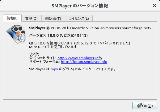GNOME - FreeBSD 12.0 - SMPlayer - バージョン情報