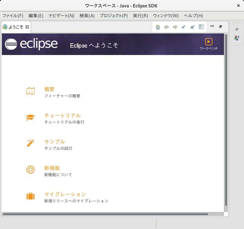 FreeBSD - デスクトップ - GNOME - FreeBSD 12.0 - Eclipse - 起動直後