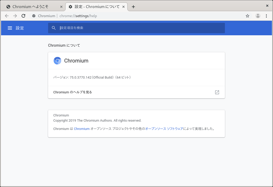 「GNOME FreeBSD 11.3」- Chromium - バージョン情報