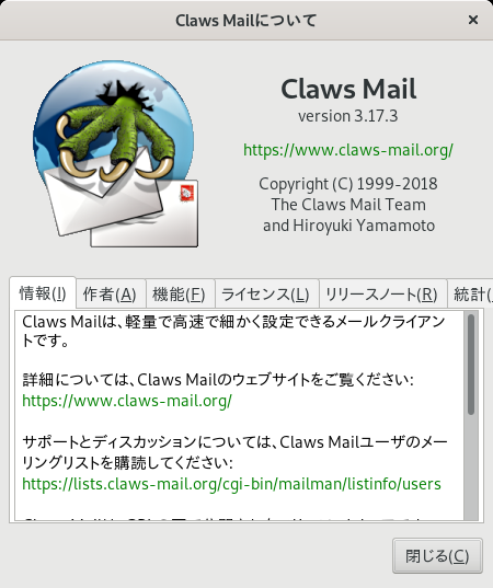 「GNOME FreeBSD 11.3」- Claws Mail - バージョン情報