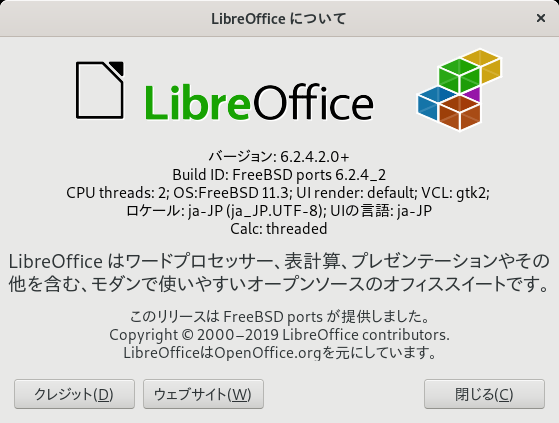 「GNOME FreeBSD 11.3」-「LibreOffice」「バージョン情報」