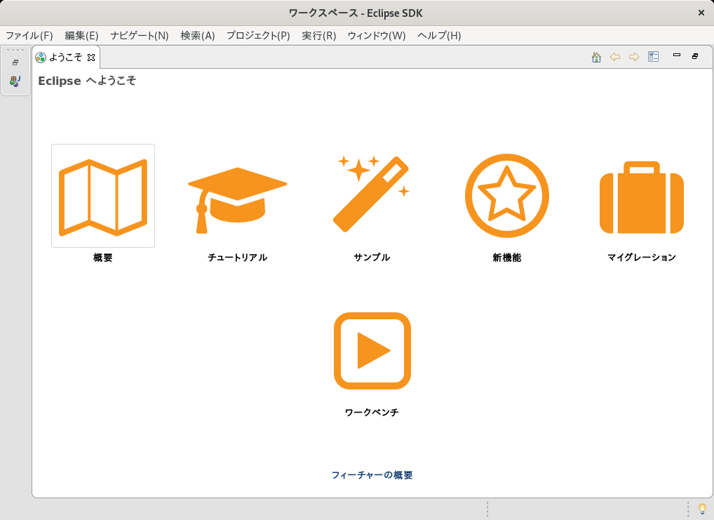 「GNOME FreeBSD 11.3」- Eclipse - 起動直後