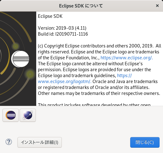 「GNOME FreeBSD 11.3」- Eclipse - バージョン情報