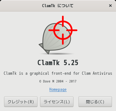 「GNOME FreeBSD 12.1」- ClamTk - バージョン情報