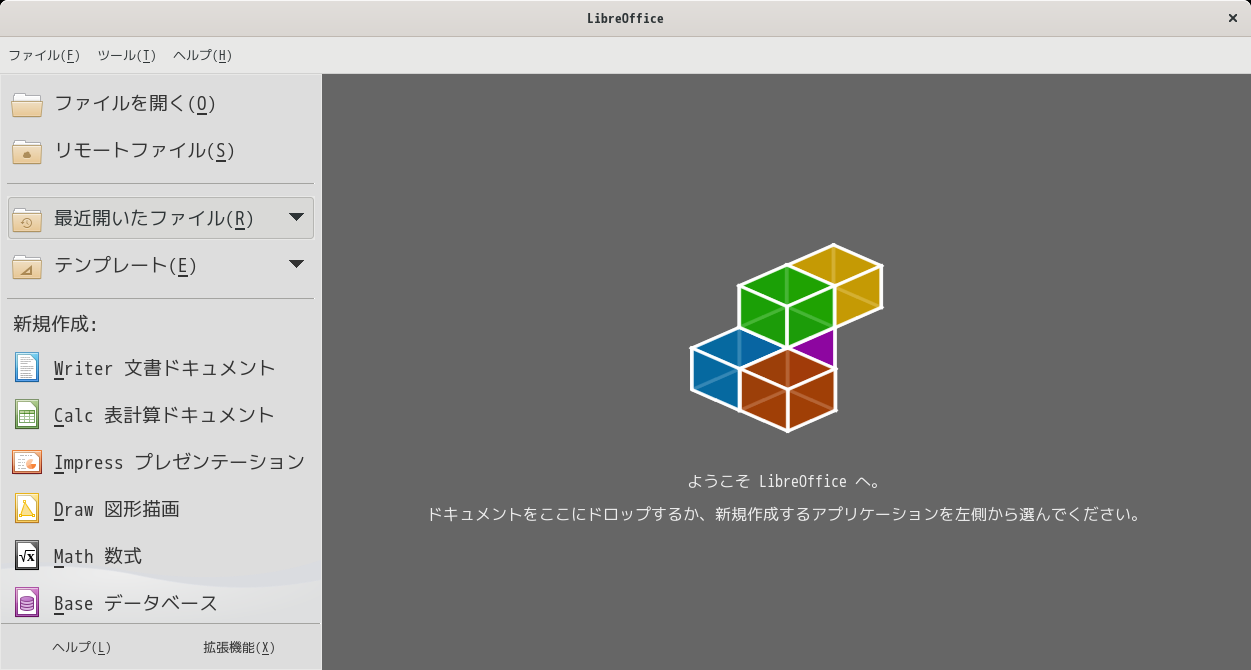 「GNOME FreeBSD 12.1」-「LibreOffice」「起動直後」