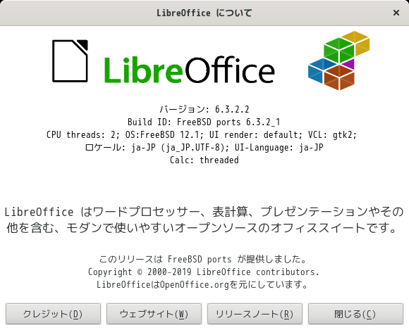 「GNOME FreeBSD 12.1」- LibreOffice - バージョン情報