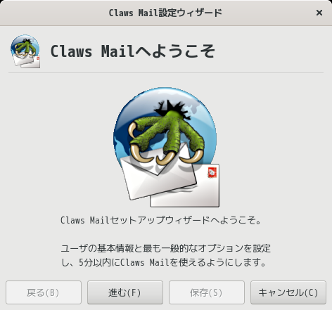 「GNOME FreeBSD 11.4」-「Claws Mail」「設定ウィザード」