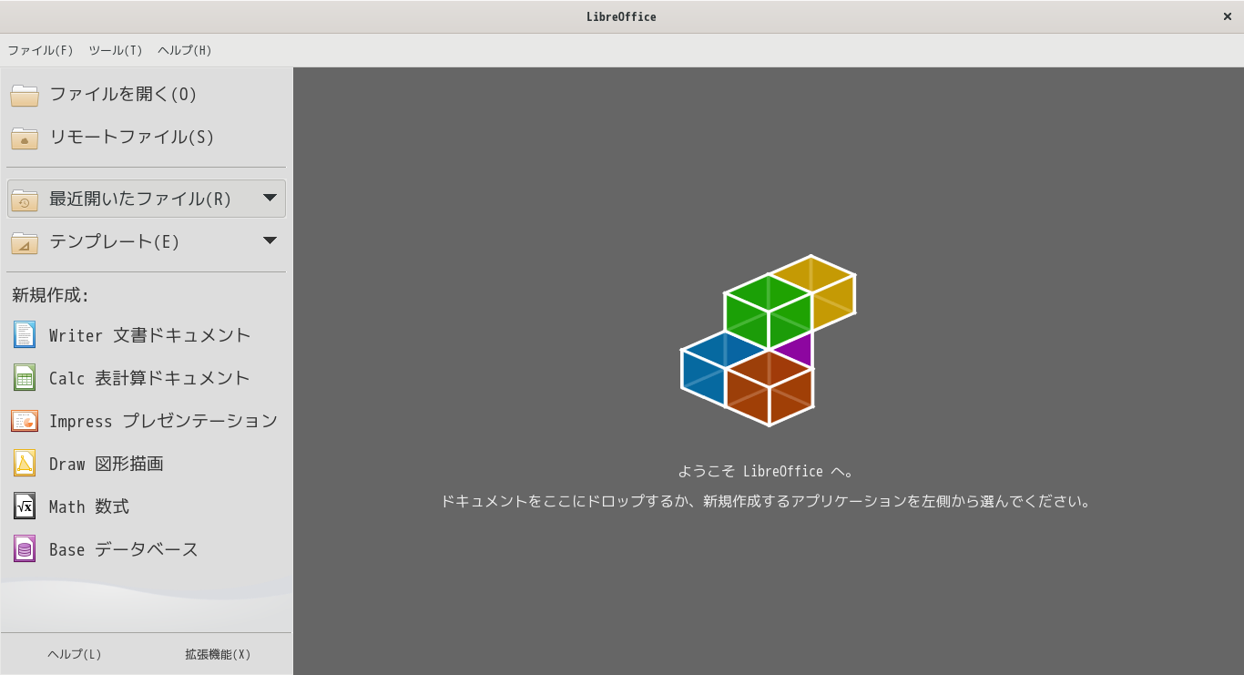 「GNOME FreeBSD 11.4」-「LibreOffice」「起動直後」