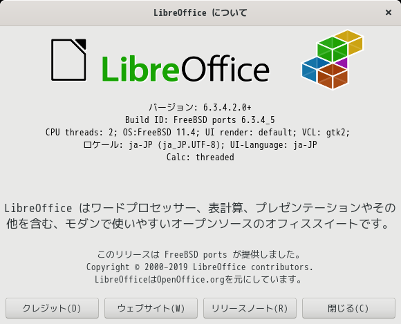 「GNOME FreeBSD 11.4」-「LibreOffice」「バージョン情報」