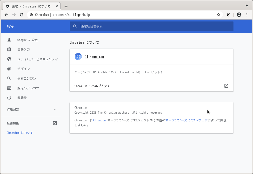 「GNOME FreeBSD 12.2」-「Chromium」「バージョン情報」