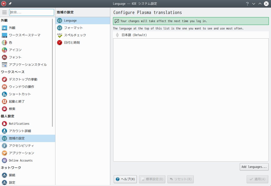 「KDE」-「ArcoLinux 19.06.1 KDE(Plasma)」「Language - KDE システム設定」「Your changes will take effect the next time you login.」