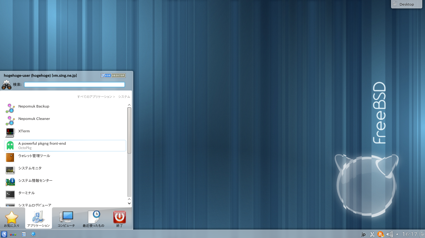 「KDE FreeBSD 11.2」-「OctoPkg」「起動」