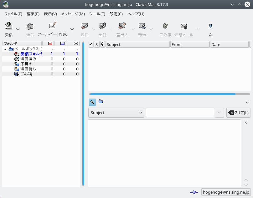KDE - FreeBSD 12.0 - Claws Mail - 起動直後