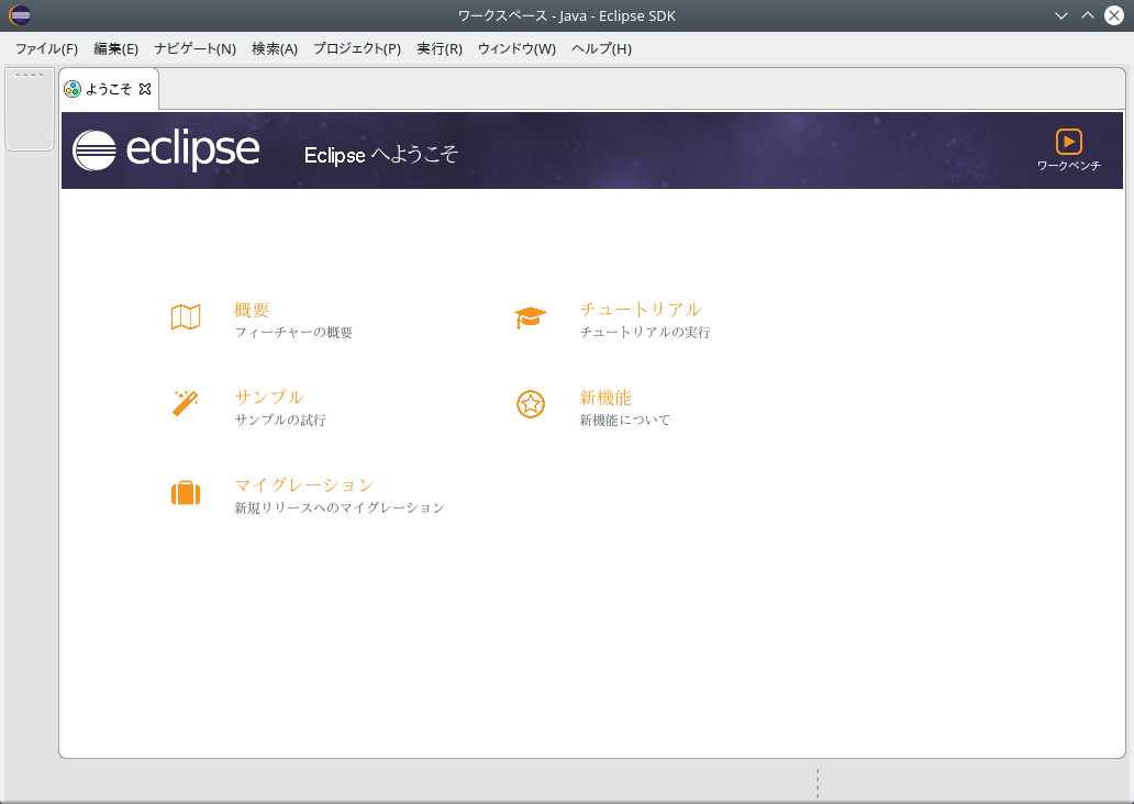 FreeBSD - デスクトップ - KDE - FreeBSD 12.0 - Eclipse - 起動直後