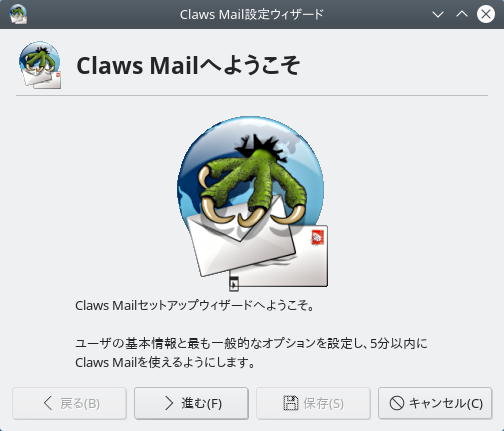 「KDE FreeBSD 11.3」- Claws Mail -「設定ウィザード」