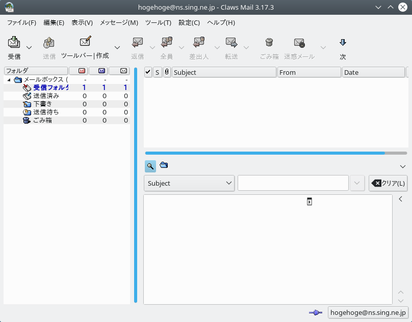 「KDE FreeBSD 11.3」- Claws Mail - 起動直後