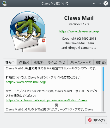 「KDE FreeBSD 11.3」- Claws Mail - バージョン情報