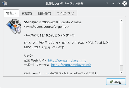 「KDE FreeBSD 11.3」- SMPlayer - バージョン情報