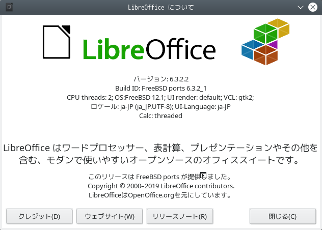 「KDE FreeBSD 12.1」- LibreOffice - バージョン情報
