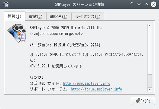 「KDE FreeBSD 12.1」-「SMPlayer」「バージョン情報」