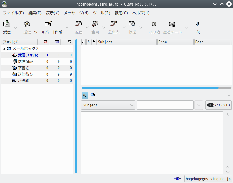 「KDE FreeBSD 12.2」-「Claws Mail」「起動直後」