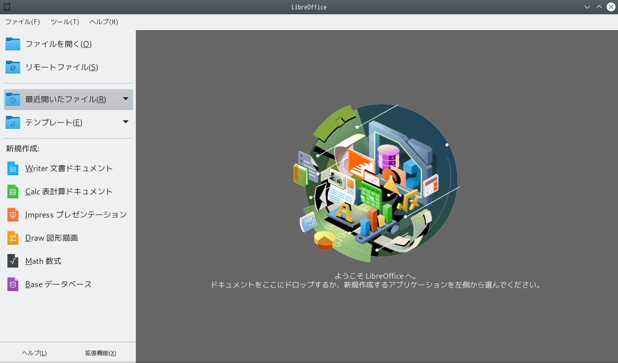 「KDE FreeBSD 12.2」-「LibreOffice」「起動直後」