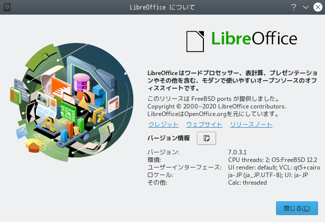 「KDE FreeBSD 12.2」-「LibreOffice」「バージョン情報」